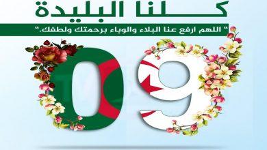 Photo of #كلنا_البليدة .. تضامن واسع مع ولاية تحت الحجر