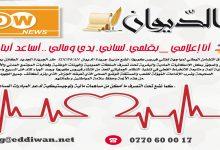 Photo of جريدة الديوان EDDIWAN تساهم
