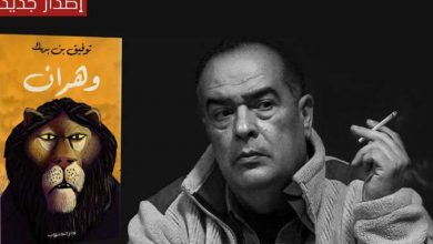 Photo of اصدار جديد للكاتب التونسي توفيق بن بريك…قصة قارة افريقيا المستباحة