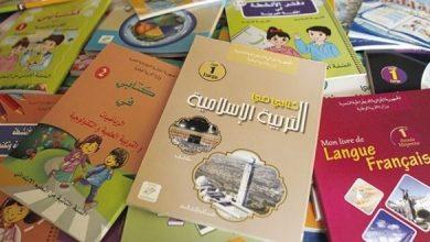 Photo of وزارة التربية تأمر بتوزيع الكتب المدرسية على المؤسسات  التربوية