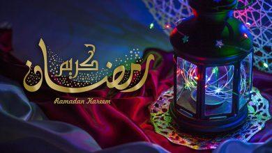 Photo of غدا الجمعة أوّل أيام شهر رمضان المبارك بالجزائر … تقبل الله صيامنا