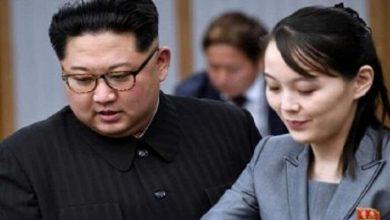 Photo of وكالة بحوث بكوريا الجنوبية: زعيم كوريا الشمالية قد يعين شقيقته خليفة له!