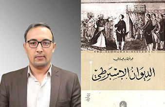 Photo of الروائي الجزائري  عبد الوهاب عيساوي يفوز بجائزة البوكر العربية لهذه السنة عن روايته الديوان الإسبرطي.