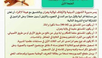 Photo of * الإعلان عن أول مسابقة قرآنية لتجويد القرآن و ترتيله عبر النت بوهران  .
