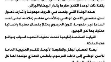 Photo of المديرية العامة للأمن تصدر بيانا حول وفاة حافظ شرطة في ظروف مجهولة بثكنة الوحدة الجوية للأمن الوطني بالدار البيضاء بالجزائر .