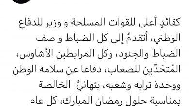 Photo of رئيس الجمهورية يقدم تهانيه لأفراد الجيش وقادته بمناسبة شهر رمضان