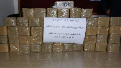 Photo of حجز 50 كلغ من الكيف المعالج بعين الدفلى