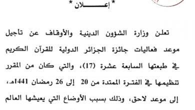 Photo of وزارة الشؤون الدينية تؤجل جائزة الجزائر الدولية للقرآن الكريم بسبب انتشار فيروس كورونا.