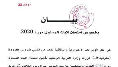Photo of وزارة التربية.. تأجيل إمتحان إثبات المستوى دورة 2020