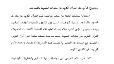 Photo of وزارة الشؤون الدينية ترخص بث القرآن الكريم عبر مكبرات الصوت بالمساجد