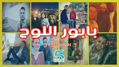 Photo of مسلسل بابور اللوح رمضان 2020 سيعرض على قناة 5 MBC