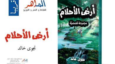 """Photo of """"ارض الأحلام"""" أول مولود أدبي للكاتبة نجوى خالد…   مجموعة قصصية تضم 13 قصة موجهة للناشئة"""