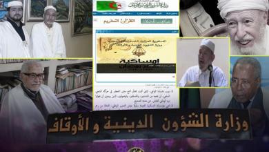 """Photo of وزارة الشؤون الدينية تطلق تطبيق """"فتاوى علماء الجزائر"""""""