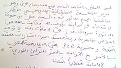 Photo of مدير مستشفى القطار …جمال بن حمودة رفض الإمتثال للحجر 48 ساعة