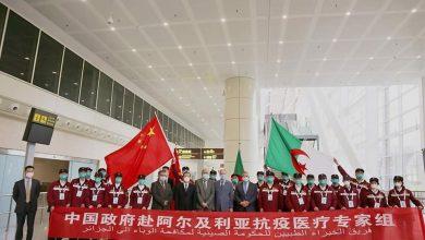 Photo of في إطار مكافحة الوباء… فريق من الخبراء الطبيين الصينيين يحل بالجزائر
