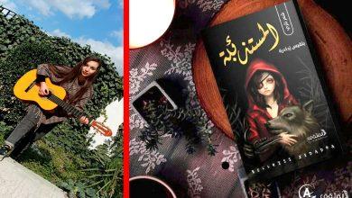 Photo of الكاتبة الشابة بلقيس زدادرة…  «أحب الكتابة في الشعر و أطمح للرواية»