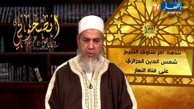 """Photo of """" فتوى زكاة الفطر""""  تطيح بالشيخ شمس الدين من قناة النهار TV"""