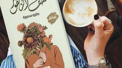 """Photo of الكاتبة الشابة سميرة بغزو…..  """"قطف الزهور """" يحكي الأوجاع و يلامس المواضيع الإنسانية"""