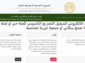 Photo of وزارة الداخلية تضع موقعا الكترونيا خاصا لممارسة العمل الجمعوي
