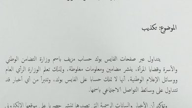 Photo of وزارة التضامن تتبرأ من صفحات تتحدث باسمها على مواقع التواصل الاجتماعي