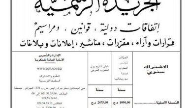 Photo of للعدد 33 المؤرخ في 4 جوان 2020.. صدور قانون المالية التكميلي لـ 2020 في الجريدة الرسمية