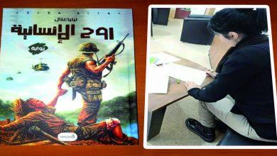 "Photo of الروائية علال ليليا لـ"" الديوان"" :الكتابة الروائية تتجرد من كل القيود و غياب الدعم يقوض الإبداع"