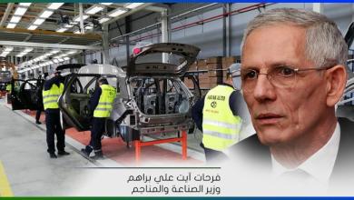 Photo of 20 طلب لتركيب السيارات… وزير الصناعة ازيد من 80 طلب لإعتماد وكلاء إستيراد السيارات
