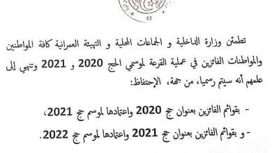Photo of وزارة الداخلية تصدر بيانا حول قوائم الفائزين في قرعة الحج