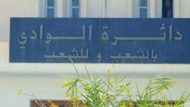 Photo of الوادي.. قرار ولائي بغلق كل الأسواق اليومية والأسبوعية والمراكز التجارية