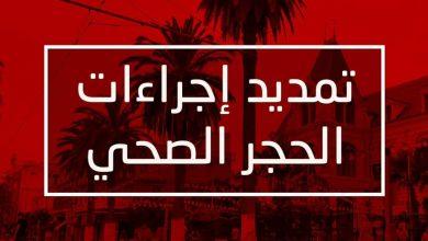 Photo of البيان كاملا نقلا عن مصالح الوزير الأول