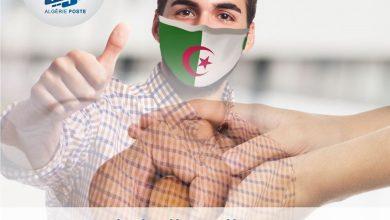 Photo of مؤسسة بريد الجزائر تدعو المجتمع المدني للمساهمة في تنظيم عمليات صب معاشات المتقاعدين