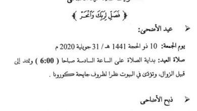 Photo of وزارة الشؤون الدينية تعلن… صلاة عيدالأضحى هذه السنة في البيوت