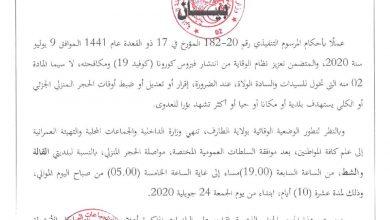 Photo of تمديد الحجر الجزئي على بلديتي القالة والشط بالطارف لمدة 10 أيام