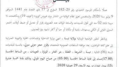 Photo of فرض حجر جزئي منزلي بـ 6 بلديات في ولاية تبسة بداية من الغد