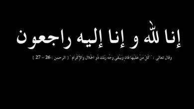 Photo of وفاة المجاهدة فضيلة خوجة شقيقة الشهيد علي خوجة