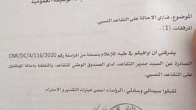 Photo of الموافقة على الخروج إلى التقاعد النسبي لمن أودعوا ملفاتهم قبل 1 جانفي 2017