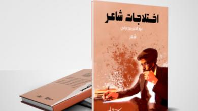 Photo of الشّاعر نور الدين بوعباس…الشاعر مرآة أمّته وهو يعكس حالها إن رقياً أو انحطاطاً