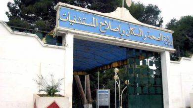 Photo of وزارة الصحة: 18 ولاية لم تسجل أية حالة جديدة بكورونا