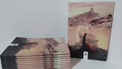"Photo of الكاتبة الشّابة "" خولة رزيق ""…..كتاباتي هادفةٌ ، و "" وشاحي الأحمر "" هي انعكاس لقضايا الواقع و المجتمع"