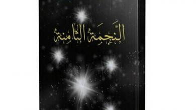 """Photo of الساحة الأدبية بالشلف تتدعم بكتاب جديد """" النجمة الثامنة """""""