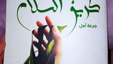 "Photo of الكاتبة "" إكرام عبد اللاوي ""…"" طريق السّلام "" جرعة تحفيزية و طريق للوصول إلى الحلم"