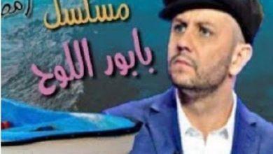 """Photo of عبد القادر جريو يكشف سبب غياب """"بابور اللوح"""" هذا رمضان"""