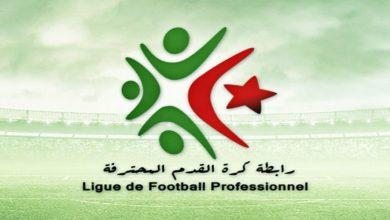 Photo of كأس الرابطة: تحديد تواريخ إجراء ربع ونصف النهائي