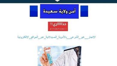 Photo of أمن سعيدة يحذر من الانسياق وراء مواقع إلكترونية تبيع أدوية ومستحضرات مجهولة المصدر