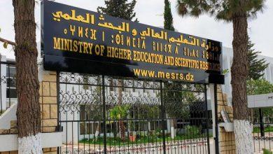 Photo of فتح باب الترشح للأساتذة الجامعيين المحاضرين للترقية لدرجة بروفيسور