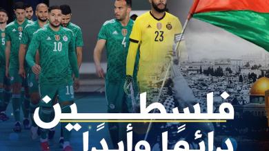 Photo of لاعبو الخضر يتضامنون مع الشعب الفلسطيني