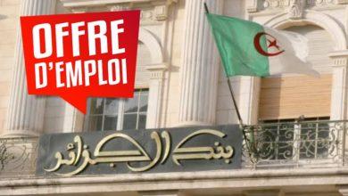 Photo of بنك الجزائر يفتح باب التوظيف أمام الإطارات لمصالحه المركزية بالجزائر