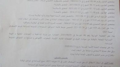 Photo of تيبازة: منع السباحة في الشواطئ إلى غاية 1 جويلية