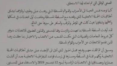Photo of السلطة الوطنية المستقلة للإنتخابات ترد على تصريحات مقري