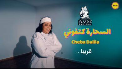 """Photo of كليب الشّابة دليلة """"السّحارة كتفوني"""" يضعها محل سخرية"""